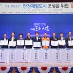 9개 기관 협의체 '안전도시 시흥' 실현 앞장