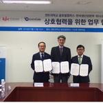 겐트대, 한국생산성본부 등과 MOU 교육 프로 개발·인턴십 지원 등 협력