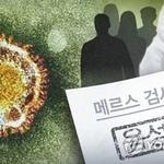 쿠웨이트 보건부, 자국 '감염지역' 아닌 것으로 … 접촉자 전원 '안전'