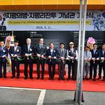 양평군, 지평의병·지평리 전투기념관 새 단장