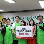 경기모금회 북부본부, 13일 의정부 복지관서  '한가위 나눔보따리 행사'