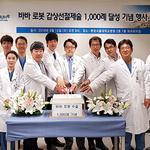분당서울대병원, 바바 로봇 갑상선절제술 1천례 달성 기념식 진행