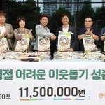 안양사랑나눔회, 이웃돕기 쌀 10㎏ 500포 기탁