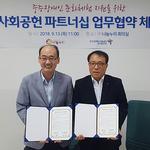 한국장애인고용공단 경기북부지사, ㈜나눔누리와 사회공헌 파트너십 업무협약