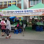 경기도지체장애인협회 동두천지회, 추석맞이 장애인과 함께하는 나눔행사 개최