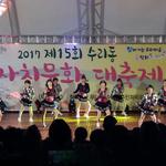 군포시, '제16회 수리동 자치문화대축제' 개최