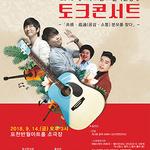 포천반월아트홀서 14일 '제1회 로컬시민경제 콘서트'