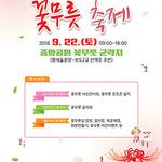 성남시, 오는 22일 수내동 중앙공원서 '꽃무릇 축제'