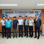 가스안전공 경기본부, '추석 안전 보안 간담회' 개최