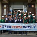 전기공사협회 인천시회 이웃사랑 실천 미추홀구 소외가구 설비 무료 개·보수