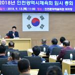 인천시체육회장 선임 완료 … 갈등 불씨 '여전'