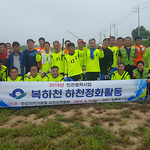 이천 상록축구회 등 복하천·수변공원 쓰레기 수거