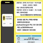 포천 청소년문화센터, 언플레이 참가자 모집