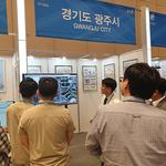 광주시, '2018 스마트국토엑스포' 참가 공간시스템 홍보