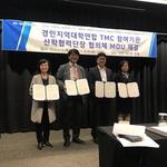 인천대,경인대학연합 TMC 인·물적 상호협력 지원