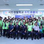 인천 중부경찰서 시민경찰학교 9기 수료식 가져