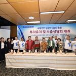 포천시, 세계 한인상공인 대표단 초청… 기업별 일대일 투자·수출상담