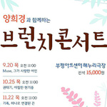 인천부평아트센터 '브런치 콘서트' 가족·권태기 주제로 양희경 진행
