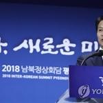 """남북정상, 최소 두차례 회담…""""무력충돌위험 근본제거 합의기대"""""""