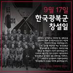 한국광복군 창설일 맞아 '대한민국 역사, 실검 프로젝트'