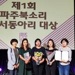 동두천 '책 읽는 엄마', 파주 북소리 독서 동아리 대상 특별상 수상