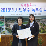 의정부시시설관리공단, 2018 행복듬북(Book) 시민 독후감 경진대회 시상