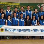 경기도의회 민주당 대표단 및 봉사단, 추석 앞두고 사회복지시설 위문