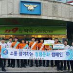인천 서부소방서, 청렴한 공직문화 조성 위한 '청렴 실천 캠페인' 벌여