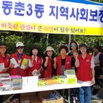 인천 연수구 동춘3동 지역사회보장협의체 복지사각지대 발굴 캠페인