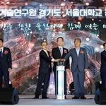 융기원 도·서울대 공동법인 출범 교통 등 3대 공공융합플랫폼구축