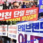 인천시 무상교복 '자체 브랜드' 개발 결국 무산