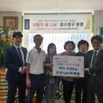 인천나누리병원 부평5동에 '사랑 나눔' 소외이웃 60가구에 전할 쌀 600㎏ 기부