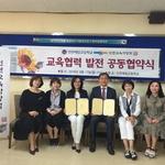교육기부로 '글로벌 예술인 양성' 맞손