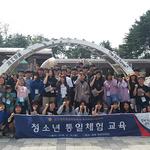 민주평화통일자문회의 부천시협의회, '청소년 통일체험교육' 개최