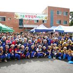 삼성전자 디지털시티, 저소득세대 위해 '가을 계절김치 담그기' 봉사