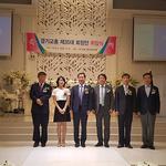백정한 신임 경기교총 회장 취임