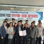 한국에너지공단,인천 신재생에너지기업 재난안전 및 청렴서약 다짐