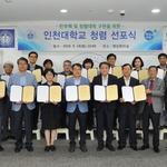 '교육기강 바로잡자' 인천대 부패와의 전쟁 선포