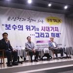 윤상현 국회의원 '보수의 위기와 시대가치… 그리고 미래' 주제 경청토크 성황