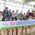 평택시 어린이집 연합회, 포도따기 수확 체험 실시