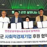 연천군 공무원노동조합, 관내 사회적기업 지원 협약 체결
