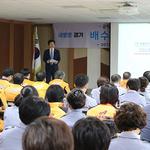 과천소방서, 배수문 도의원 초청 공직윤리 특별 강연