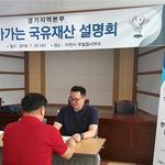 캠코 경기지역본부, '찾아가는 국유재산 설명회' 개최