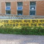 """용인 이영미술관 부지에 아파트 건립 주민들 """"교통·학교난 등 난개발 우려"""""""