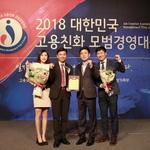 공항철도 '고용친화 모범경영대상' 상생고용 최고상
