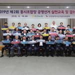 농협 인천본부 '조합장선거' 공명선거 실천 결의
