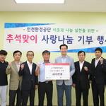 환경공단 추석맞이 '온정 나눔' 행사 청학동에 자선골프대회 모금액 기부