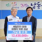 인천시 남동구,세일전자 화재 피해자들에게 위로성금 전달