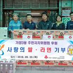 인천시 가정3동 주민자치위원회, 추석맞이 이웃돕기 물품 후원