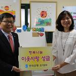 한국은행 경기본부, 지역 내 아동 보호시설에 성금전달
